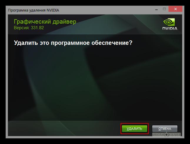 Скачать драйвера nvidia системное программное обеспечение