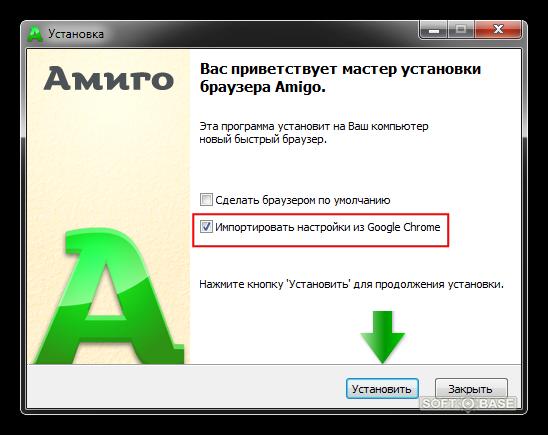 установить браузер амиго