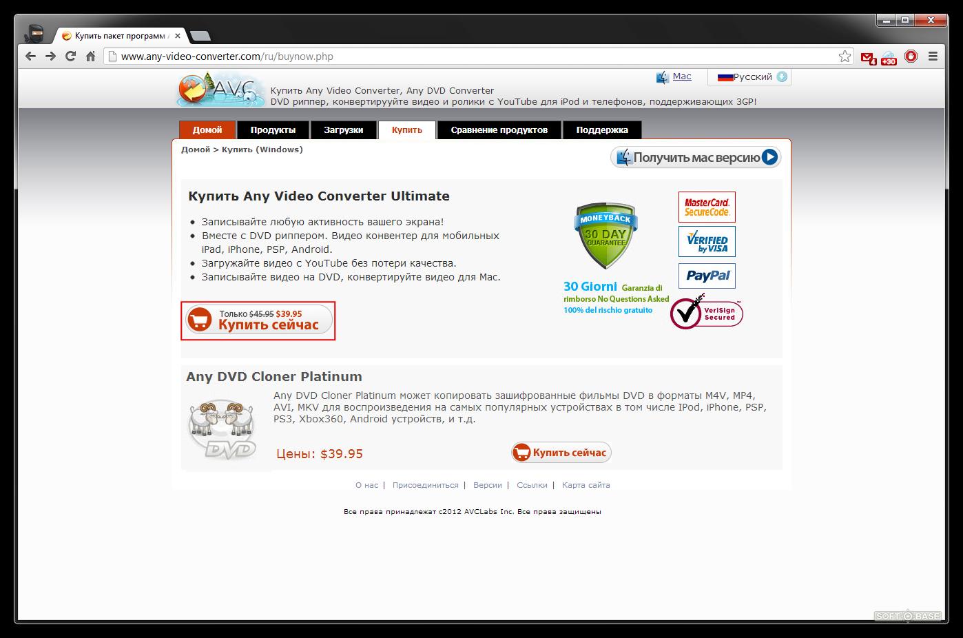 Для получения ключа необходимо приобрести программу на официальном сайте An