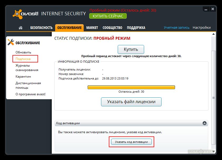код активации для Avast Free Antivirus 2015 - фото 11
