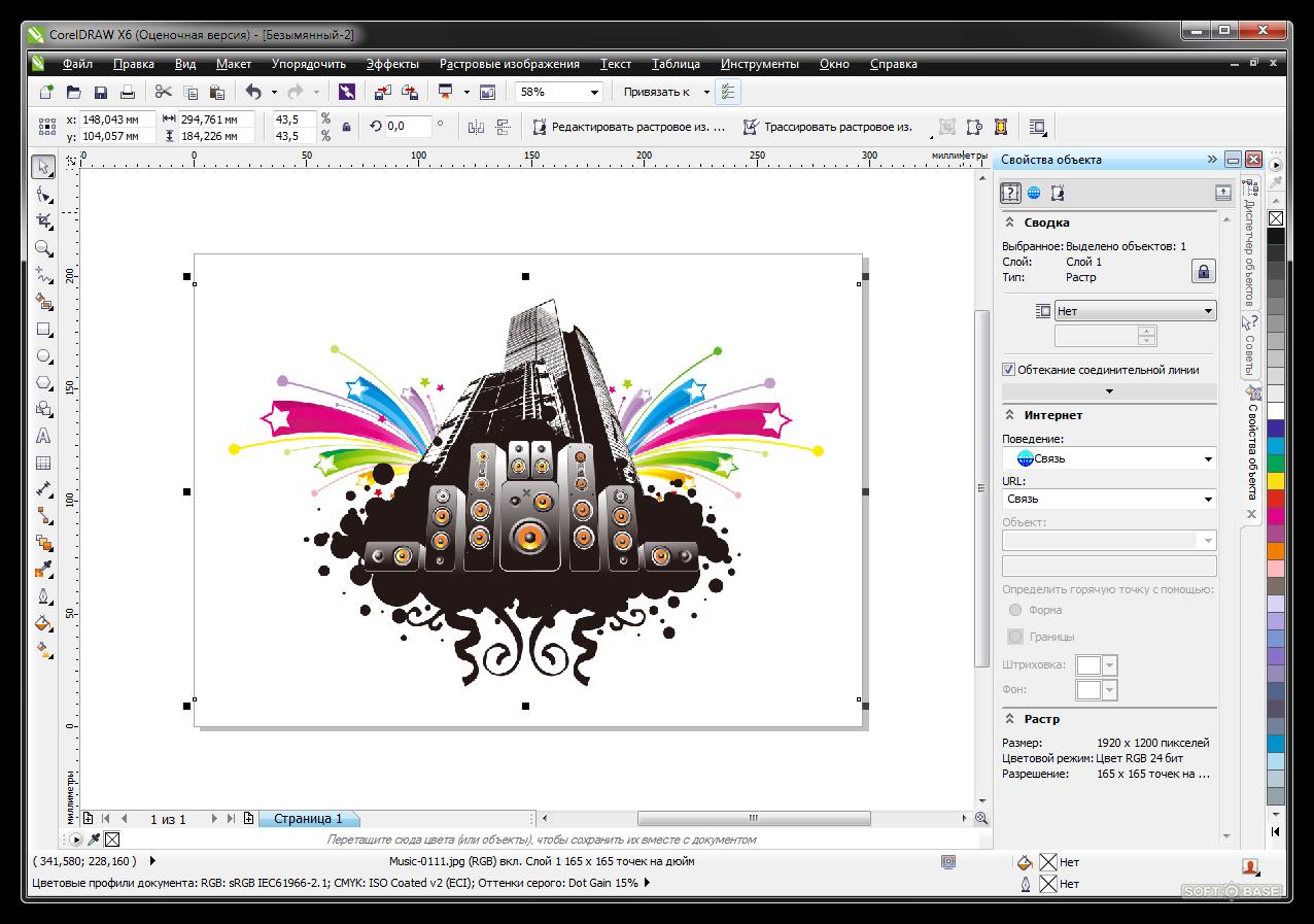 Как в фотошопе сделать файл с прозрачным фоном