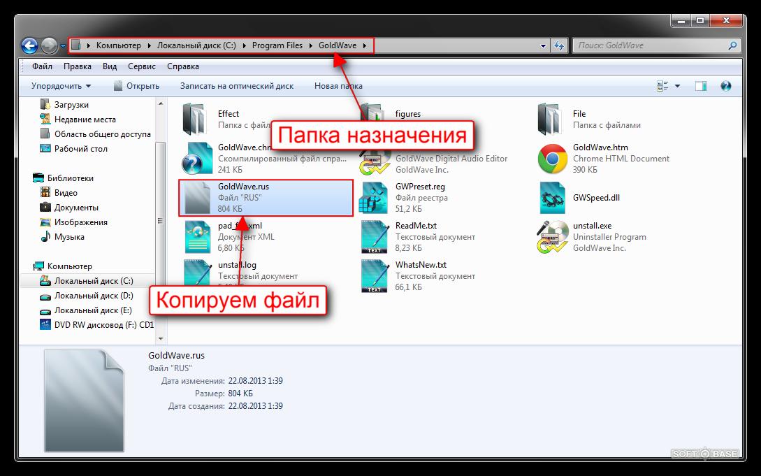 Goldwave скачать бесплатно на русском c ключом