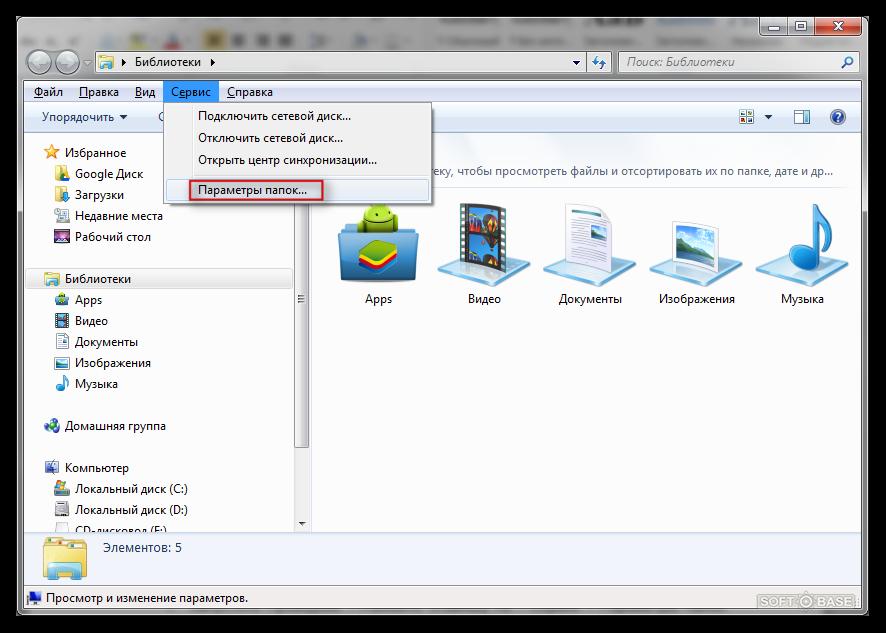 Как сделать отображение скрытых файлов