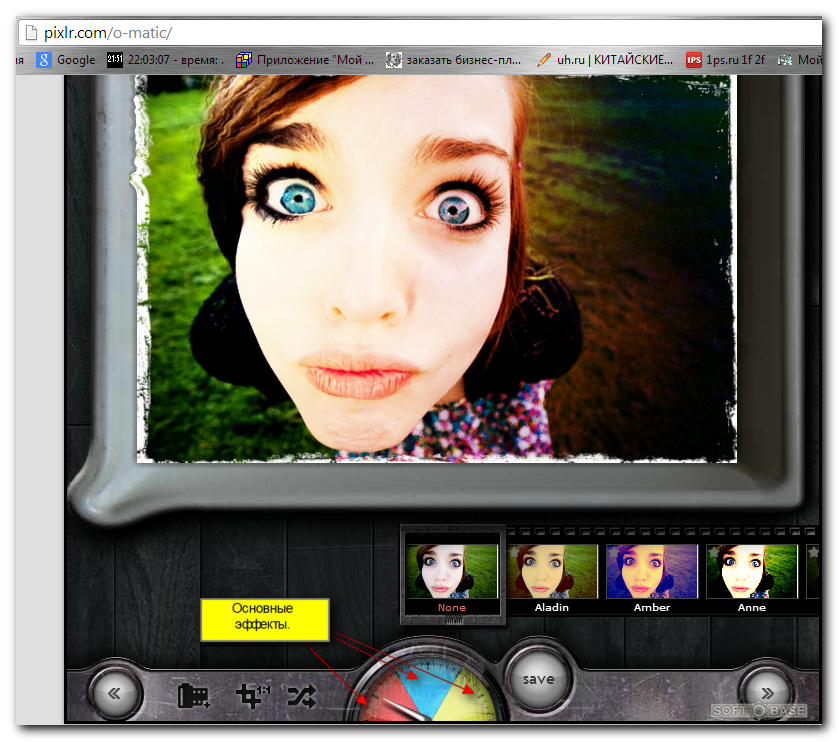 программа обработки фотографий онлайн