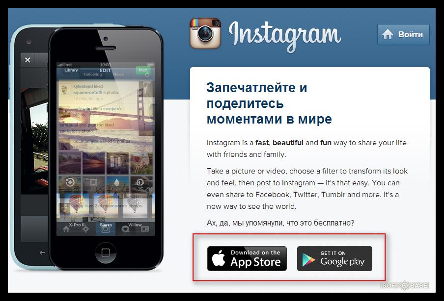 скачать бесплатно приложение инстаграм на телефон андроид - фото 8