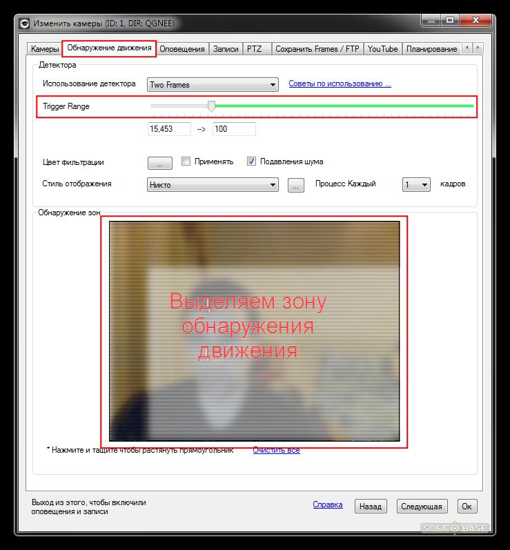 Ispy руководство пользователя
