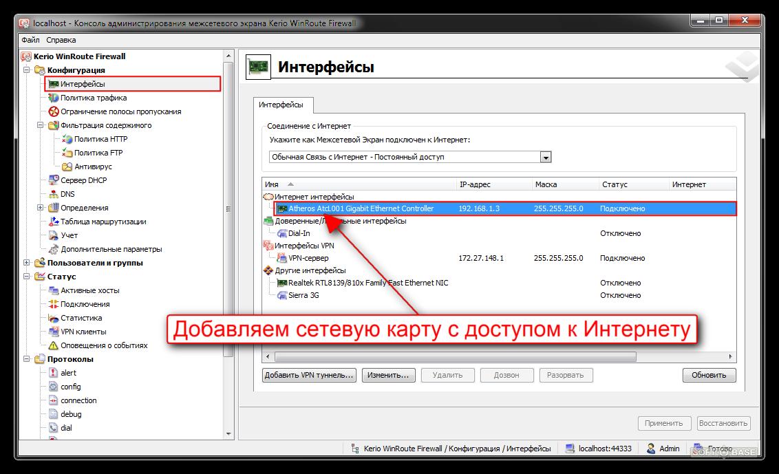 Керио firewall winroute инструкция