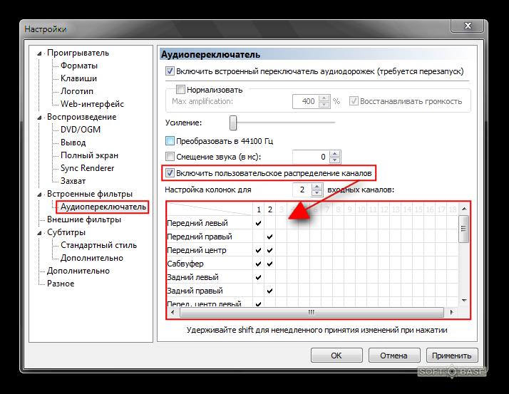 Windows Media Player нет звука - фото 3