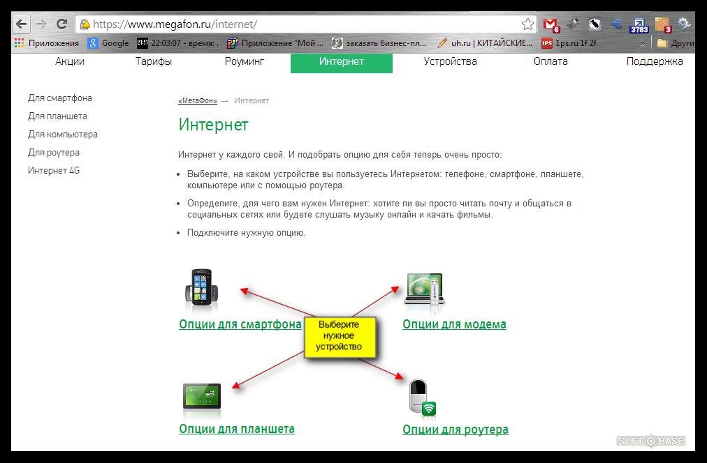 Как сделать на мегафон безлимитный интернет для