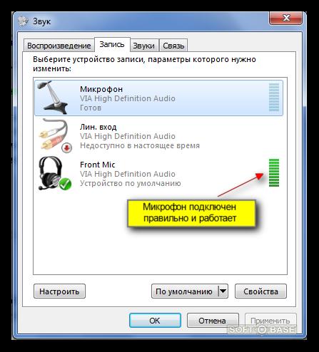 Почему микрофон тихо работает на ноутбуке