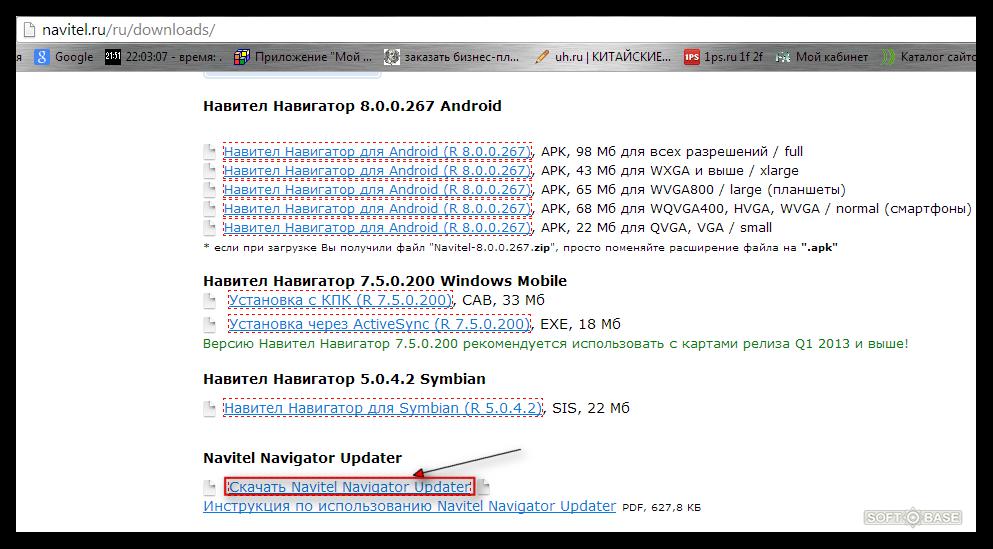 Скачать программу navitel navigator updater для пк