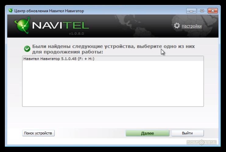 Скачать обновленью для программы navitel