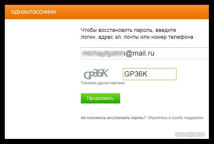 3. Далее вам будет на почту или мобильный телефон отправлен код, который по