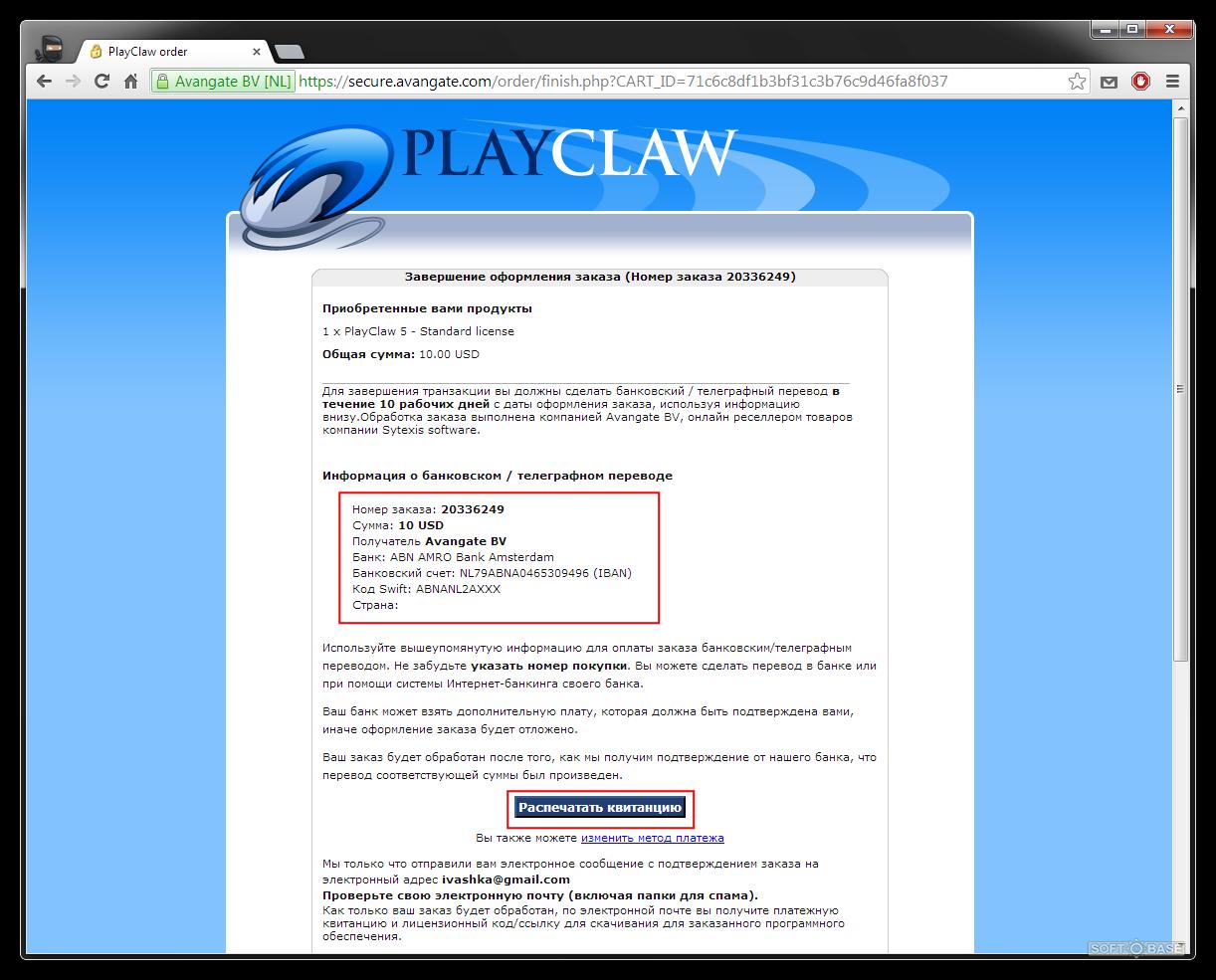 Скачать playclaw 5 на русском c ключом