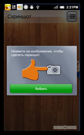 Как сделать скриншот на старом андроиде