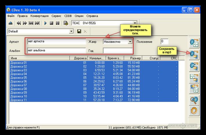 Cdex как пользоваться