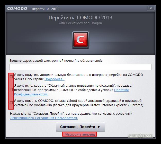 comodo firewall настройка: