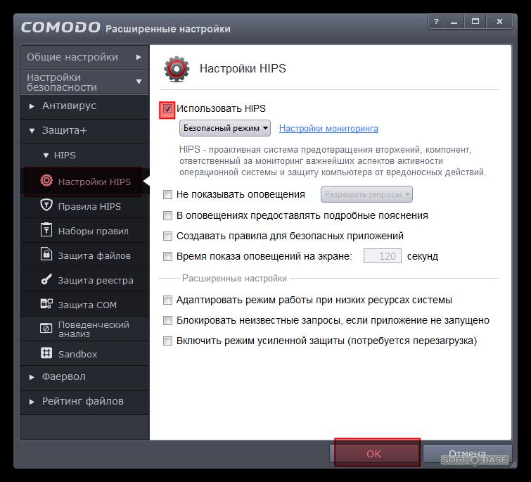 Инструкция comodo firewall