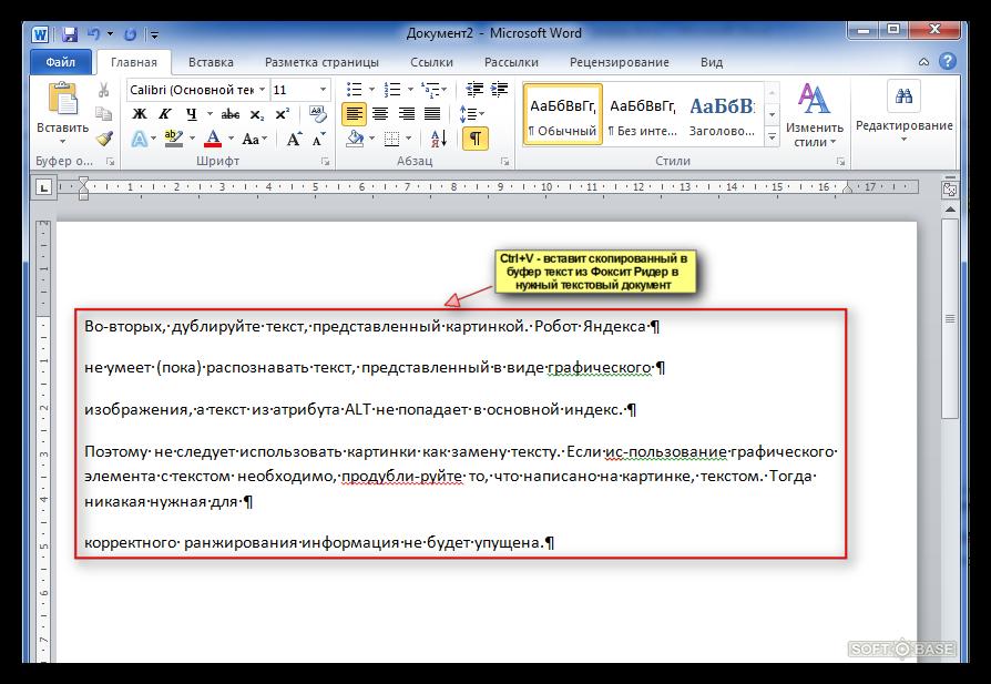 Как сделать скопировать текст 96