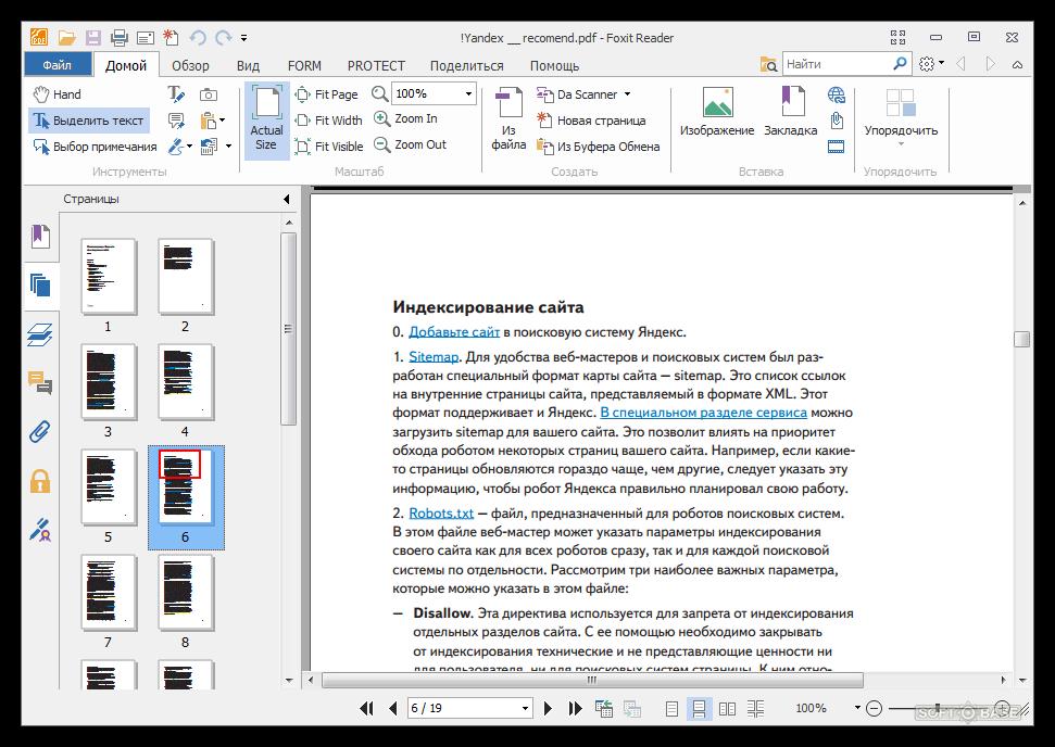 как удалить страницу в Pdf документе - фото 11