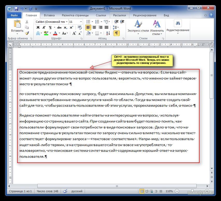 редактирование текста Pdf файлов - фото 8
