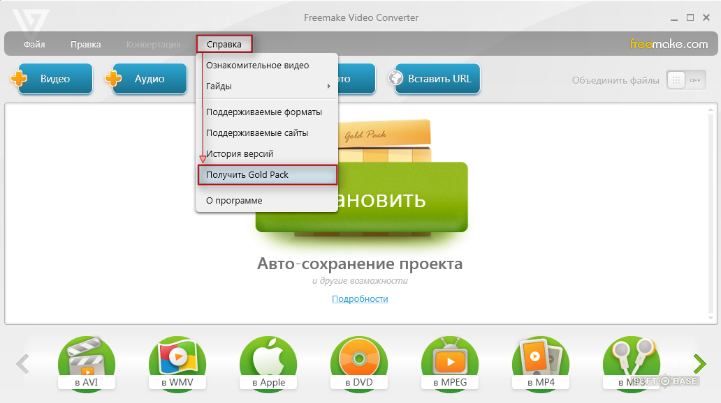 freemake video converter gold pack key