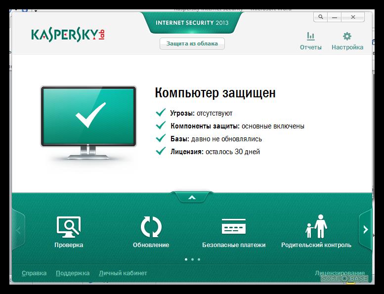 Антивирусник Касперского 2 16, скачать бесплатно