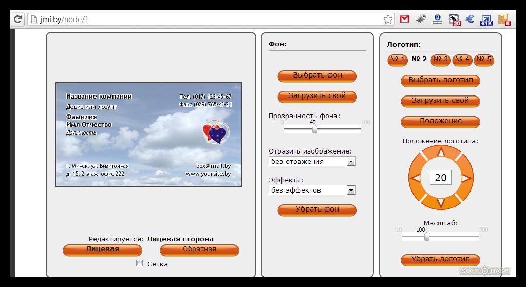 мастер визиток онлайн бесплатно - фото 8