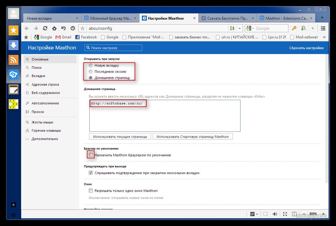 Как сделать чтобы браузер не открывал в новой вкладке