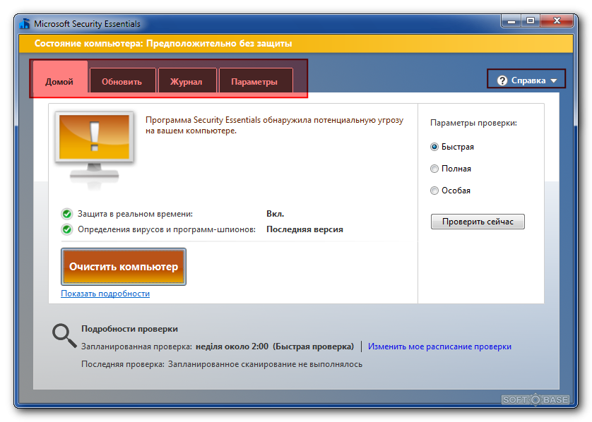 Ms Security Essentials отзывы - фото 9