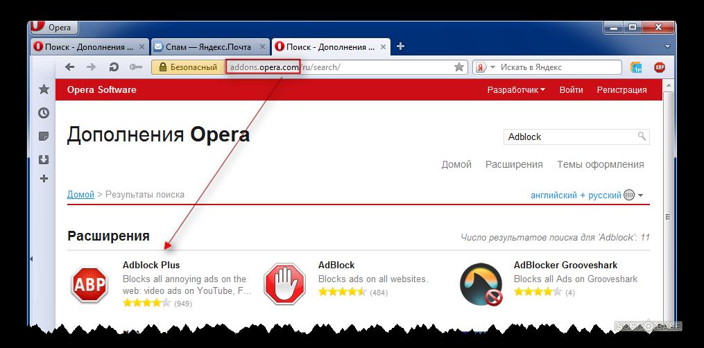 установить Adblock для Opera - фото 2