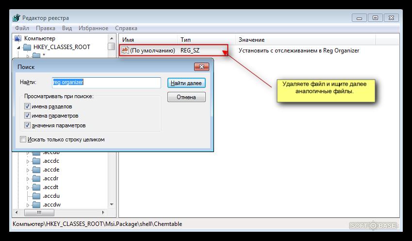 Reg Organizer 6 30 Rus Ключ