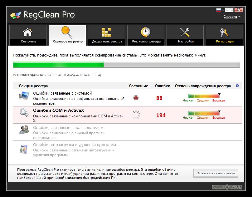 Ключ на программу regclean pro