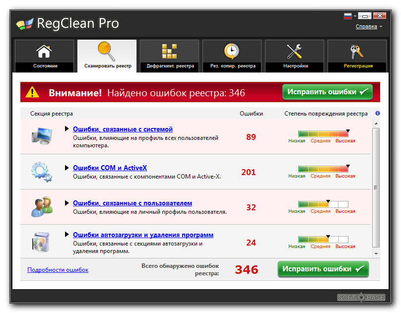 Regcleaner Pro торрент - фото 8