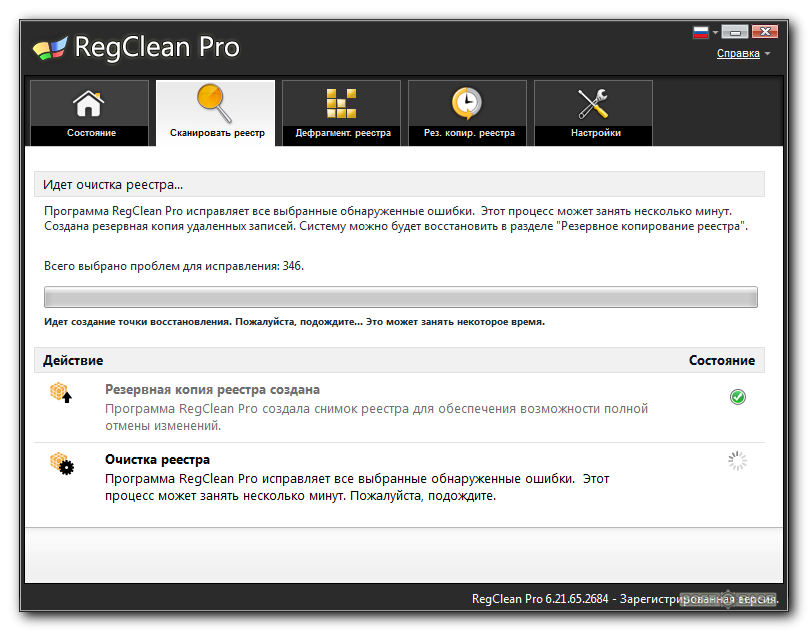 Registry Cleaner Pro Ключ