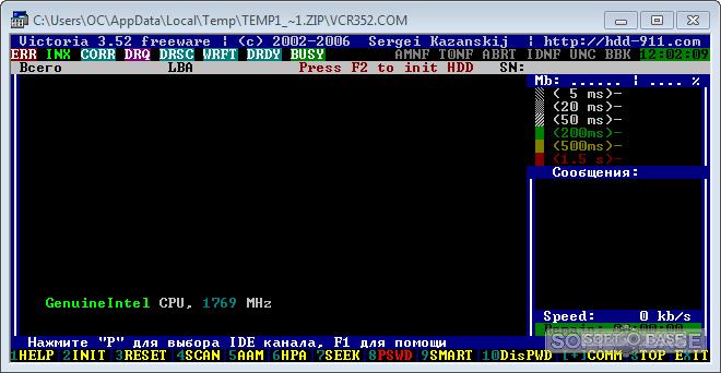 Программу terminal на русском