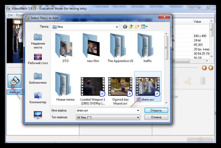 инструкция Videomach - фото 9