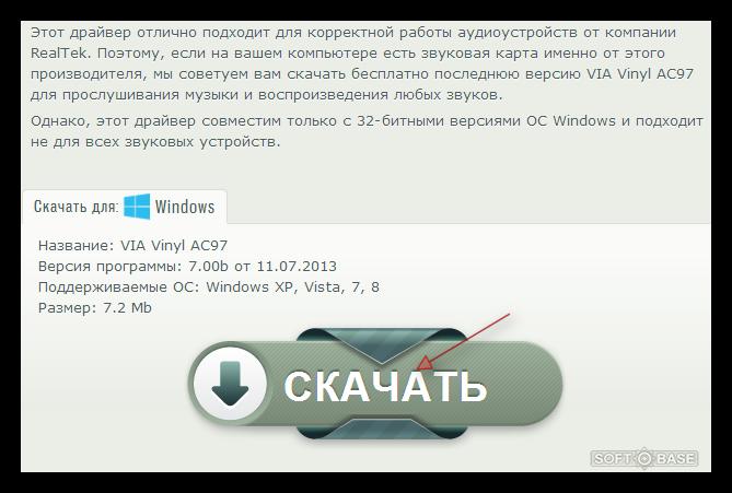 Vinyl ac 97 codec combo driver wdm update xp