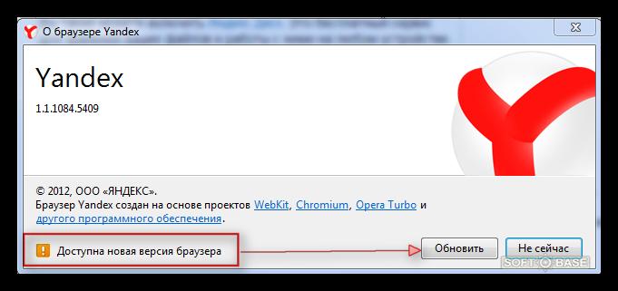 Почему не обновить яндекс браузер
