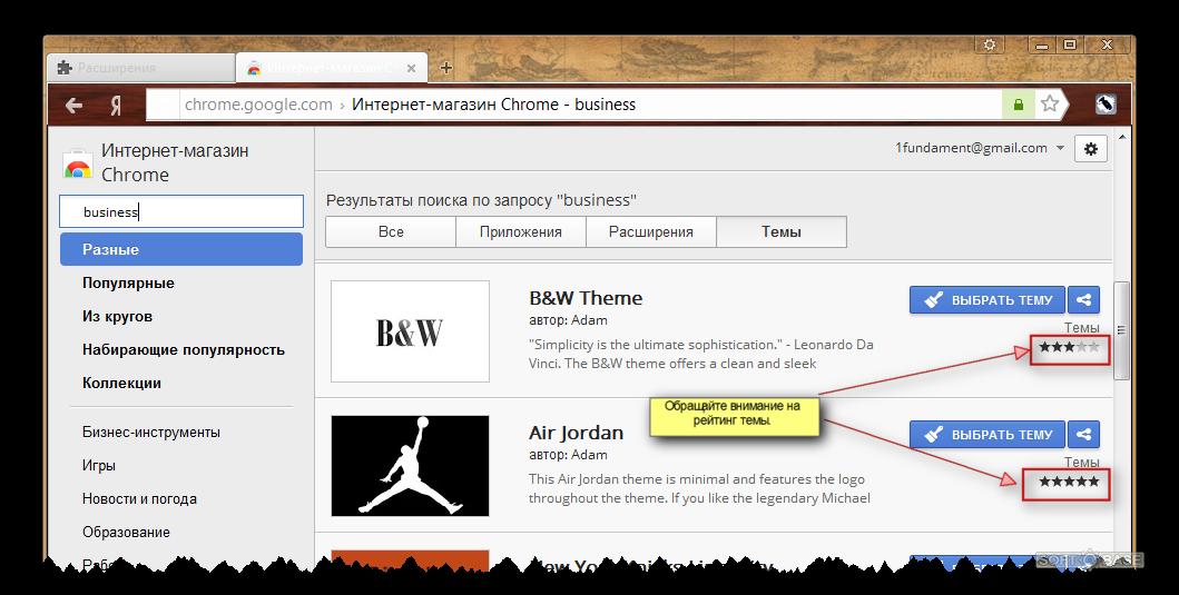 или заказать темы в браузере яндекс поиск вакансий заработной