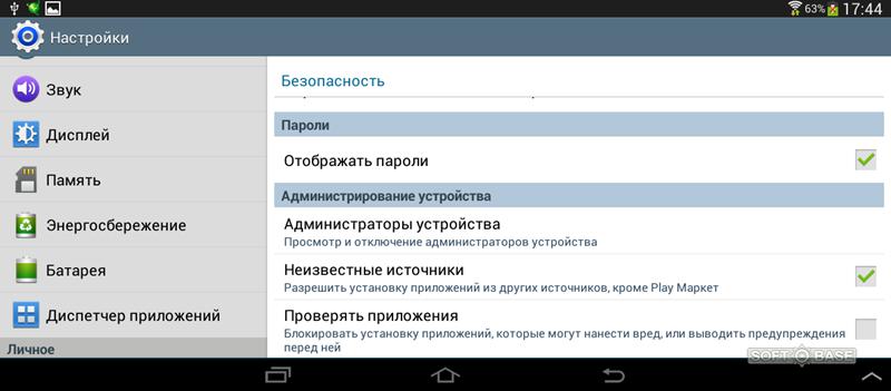 установка навител на андроид инструкция видео - фото 3