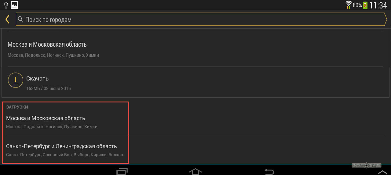 Яндекс. Навигатор» получил самую полезную функцию на ближайший месяц.