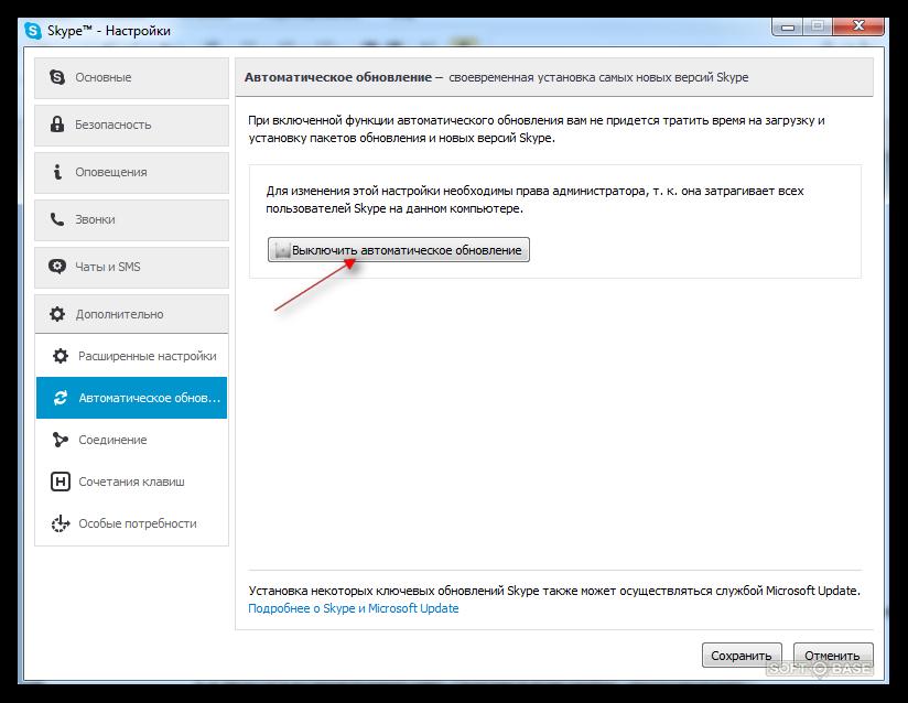 Не Включается Скайп На Windows 7 - фото 10