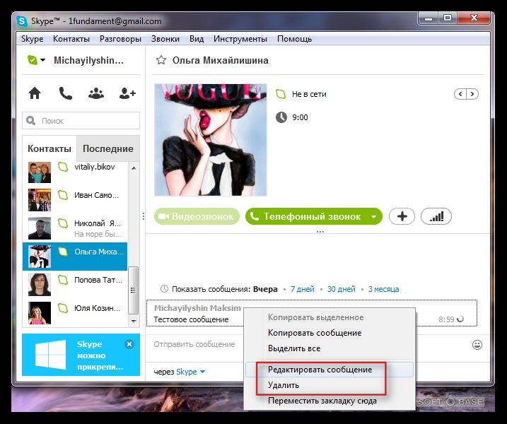 Как менять сообщения в скайпе