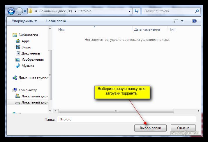 ошибка не смонтирован предшествующий том Utorrent - фото 3