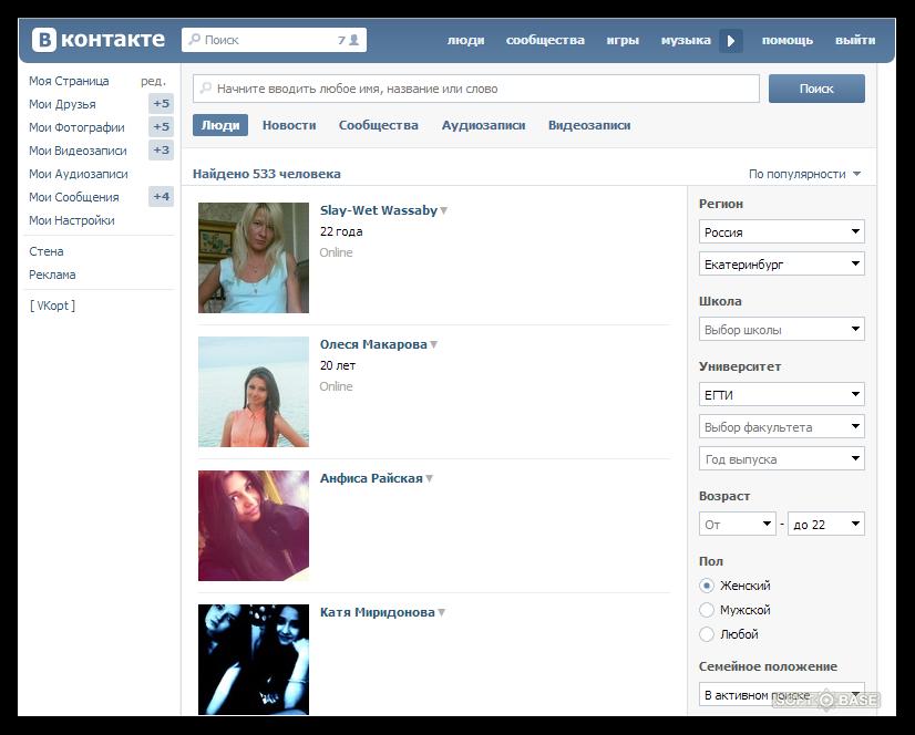 Решено] Как познакомиться с девушкой Вконтакте?