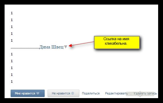Как вконтакте сделать ссылку словом на сторонний сайт