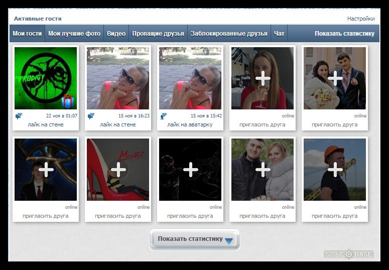 можно ли посмотреть гостей в вконтакте: