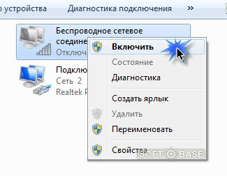 ноутбук не ловит wi fi windows 7