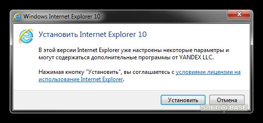 обновить Internet Explorer до последней версии - фото 6
